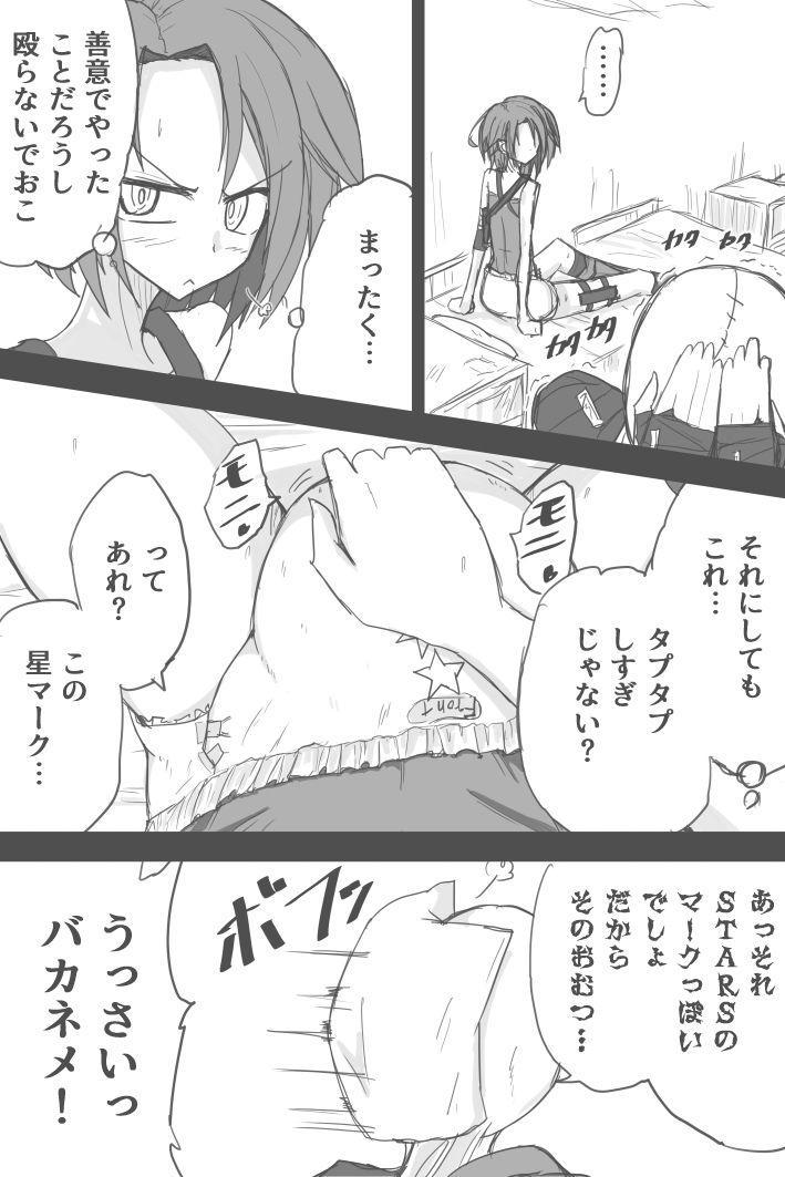 Jiru No Rasuto Esukepu 6