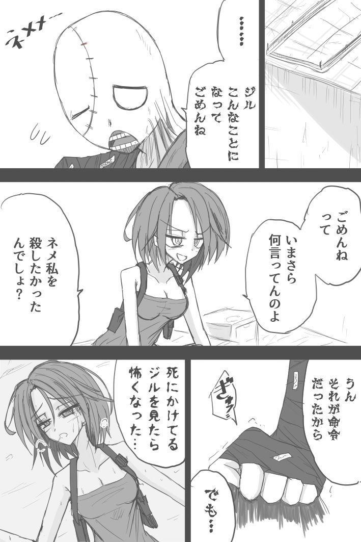 Jiru No Rasuto Esukepu 7