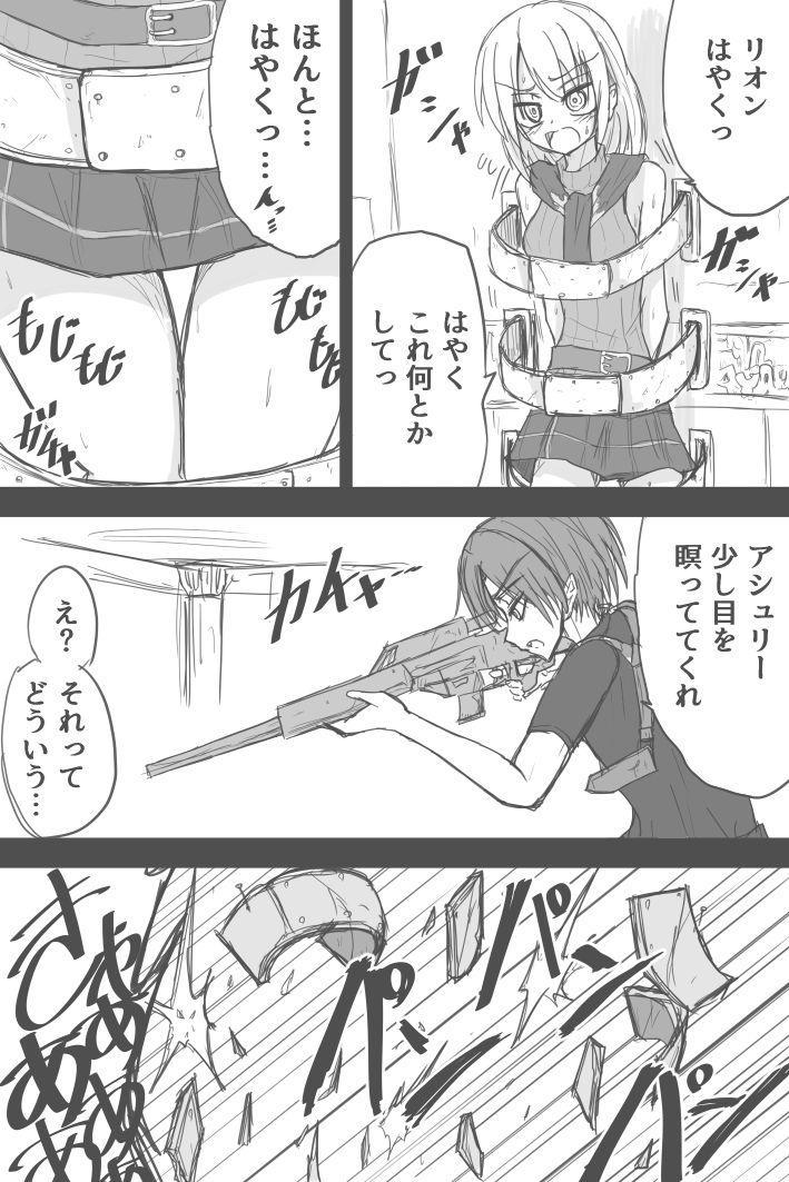 Ashurii-chan Kyuushutsu Geki 0
