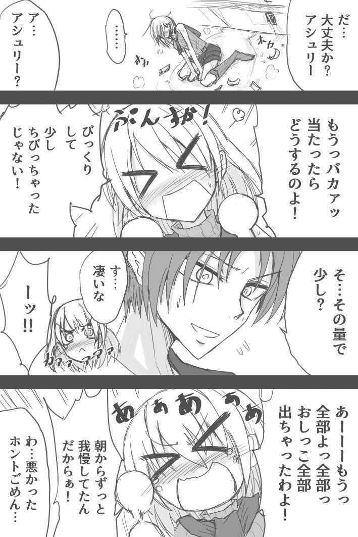 Ashurii-chan Kyuushutsu Geki 2