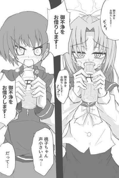 Kyoufu! Toire Kara Tekubi Ga? Akagamiaogami! 2