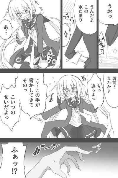 Kyoufu! Toire Kara Tekubi Ga? Akagamiaogami! 8
