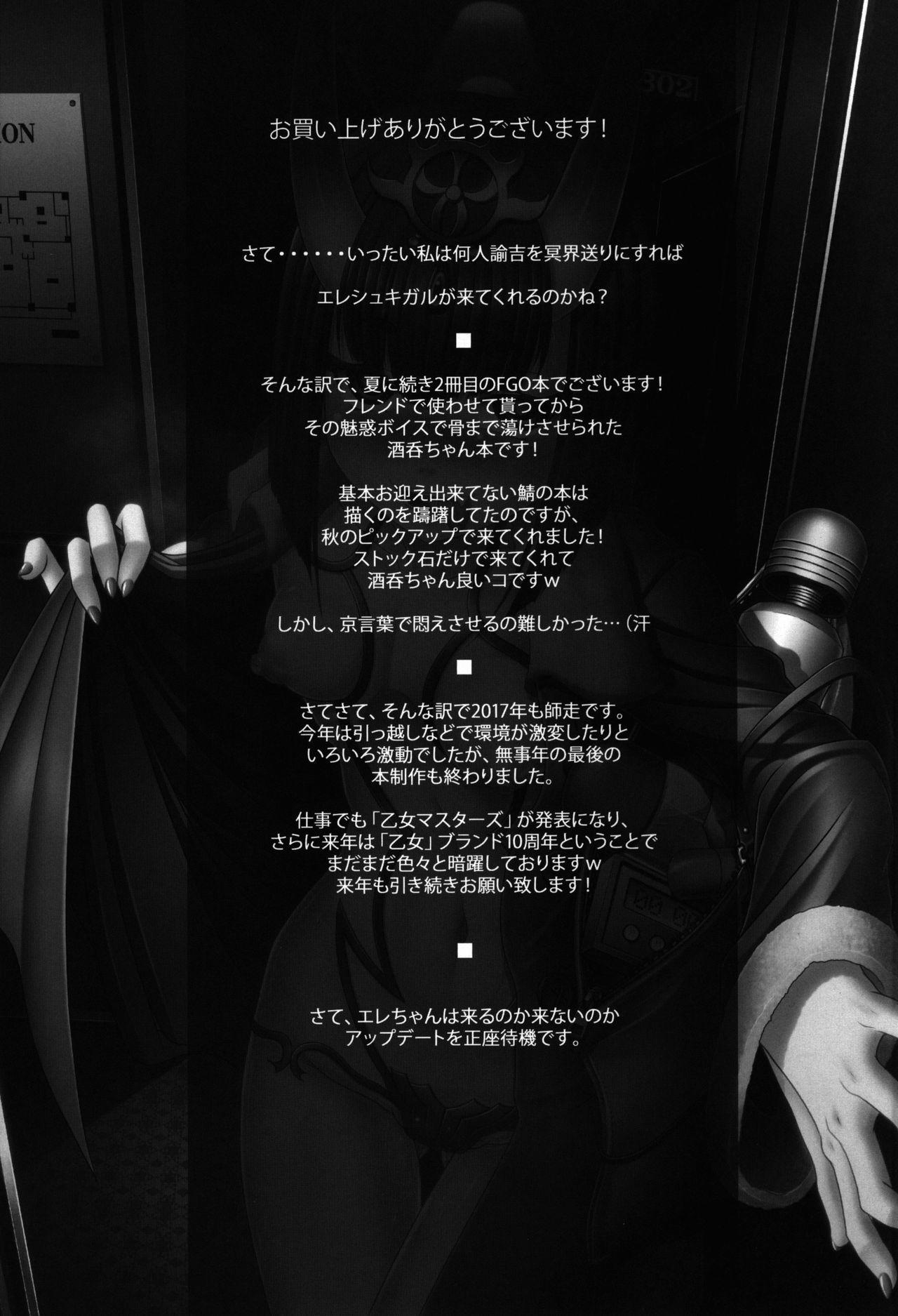 HOBBY'S BLOCK!! 26 Shuten DeliHeal Hon Shuten Yuujo Shunga Emaki 28