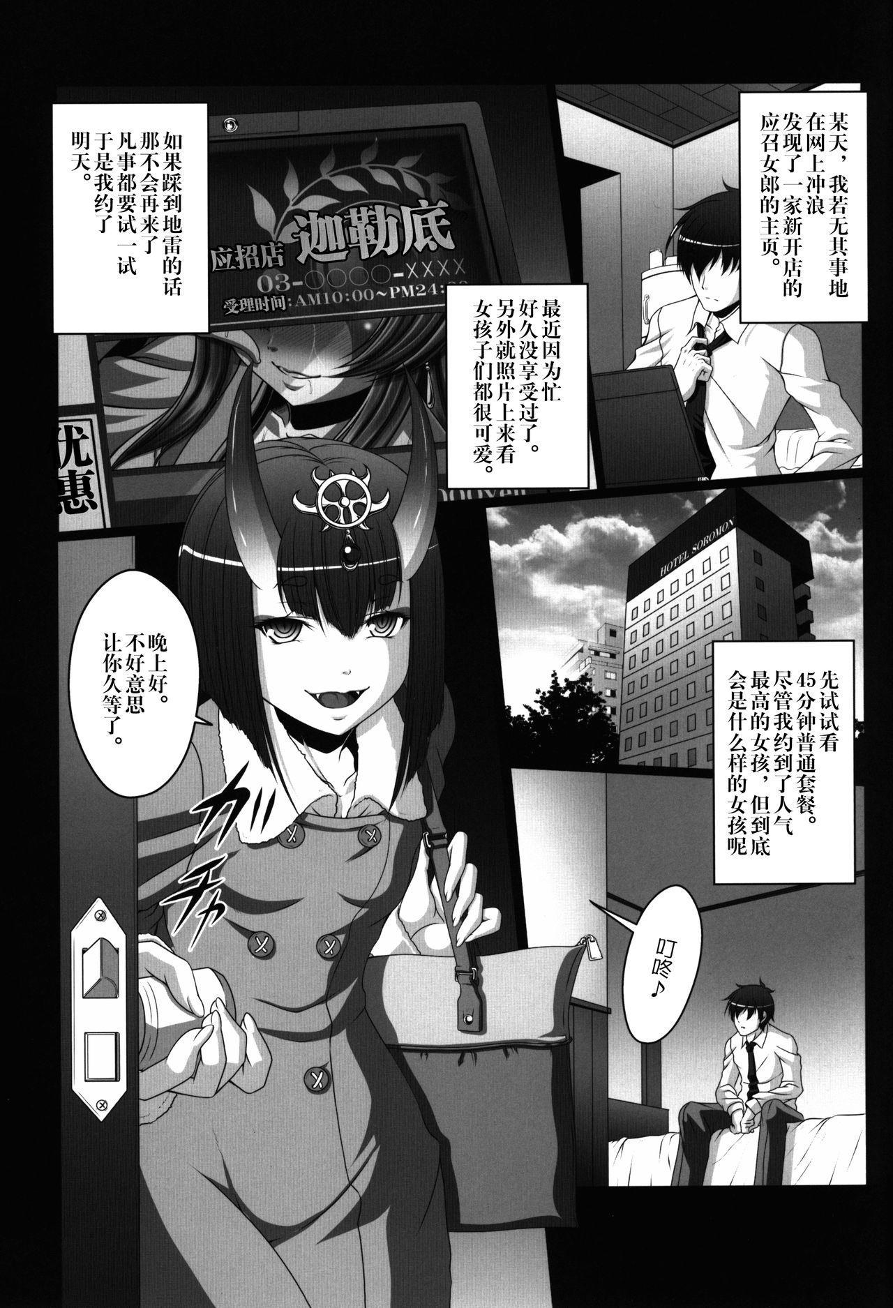 HOBBY'S BLOCK!! 26 Shuten DeliHeal Hon Shuten Yuujo Shunga Emaki 2