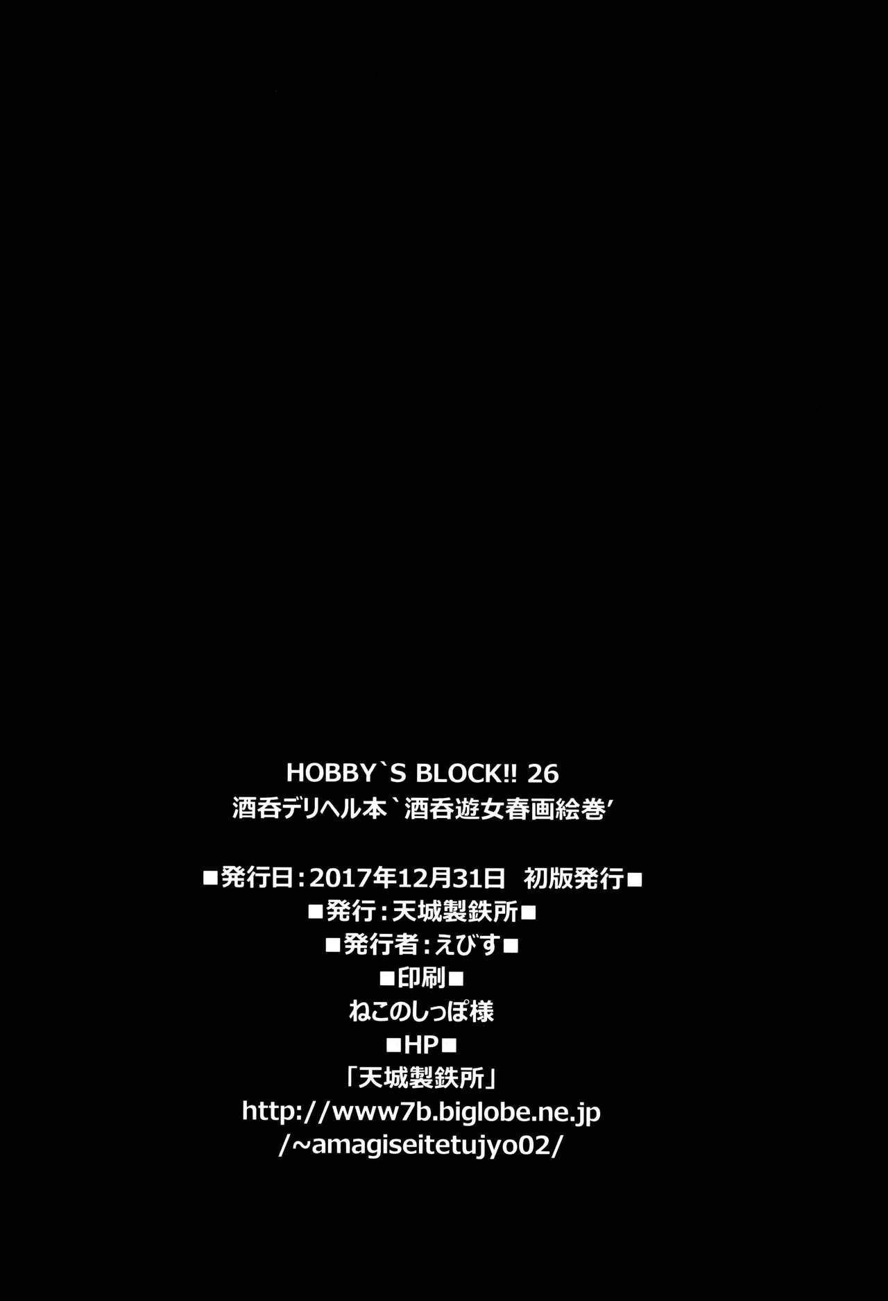 HOBBY'S BLOCK!! 26 Shuten DeliHeal Hon Shuten Yuujo Shunga Emaki 29