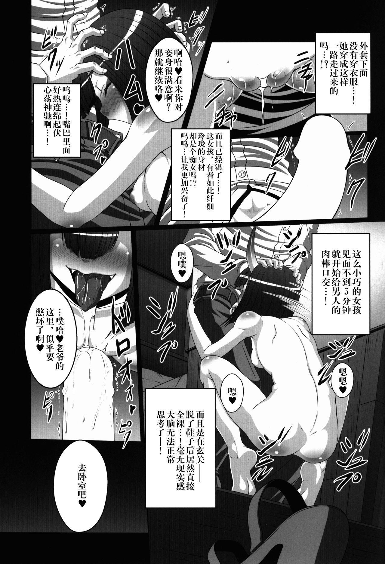 HOBBY'S BLOCK!! 26 Shuten DeliHeal Hon Shuten Yuujo Shunga Emaki 6