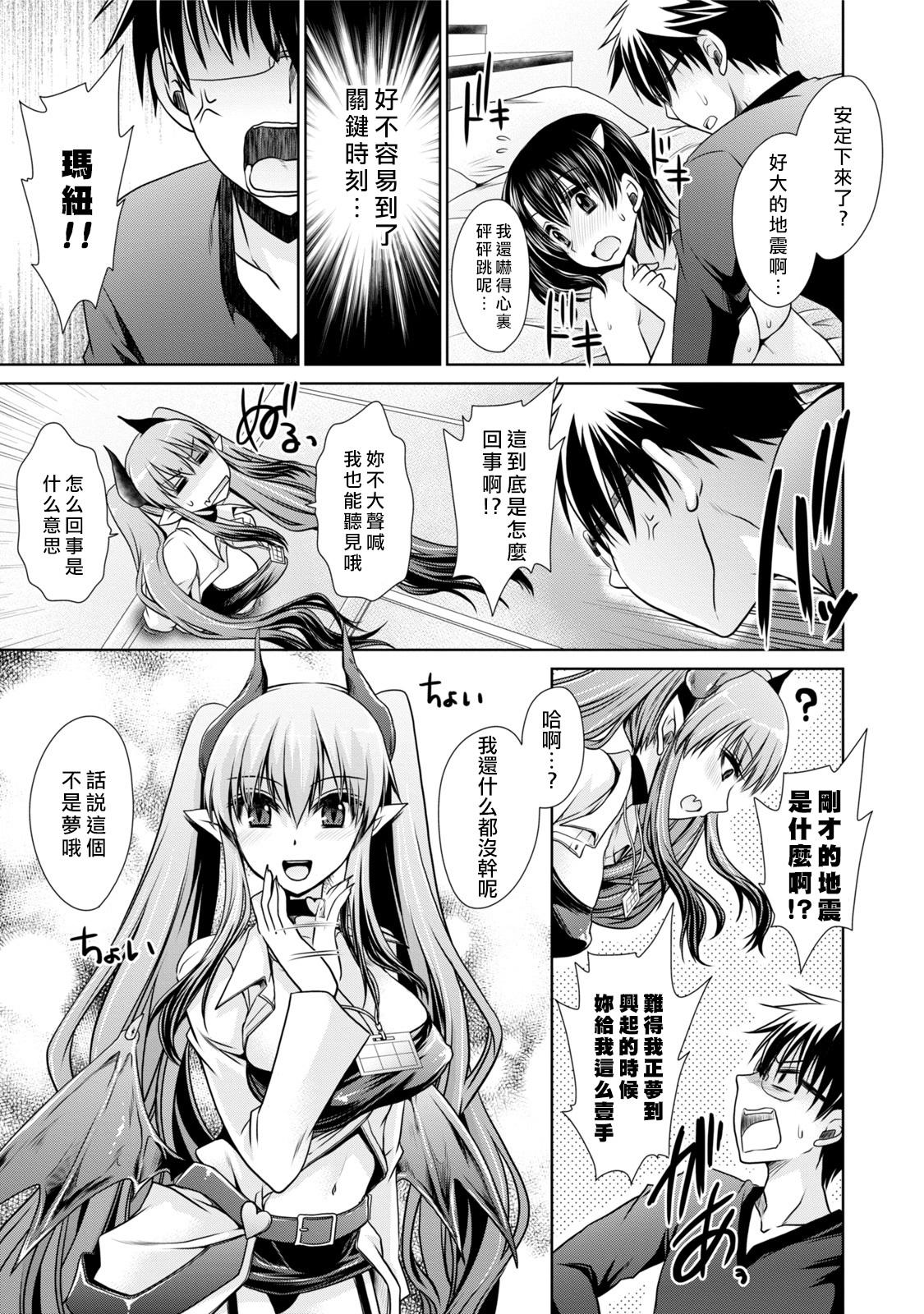[Shinonome Ryu] Ore to Kanojo to Owaru Sekai - World's end LoveStory ch.1-9 [Chinese] [爱弹幕汉化组] [Digital] 106