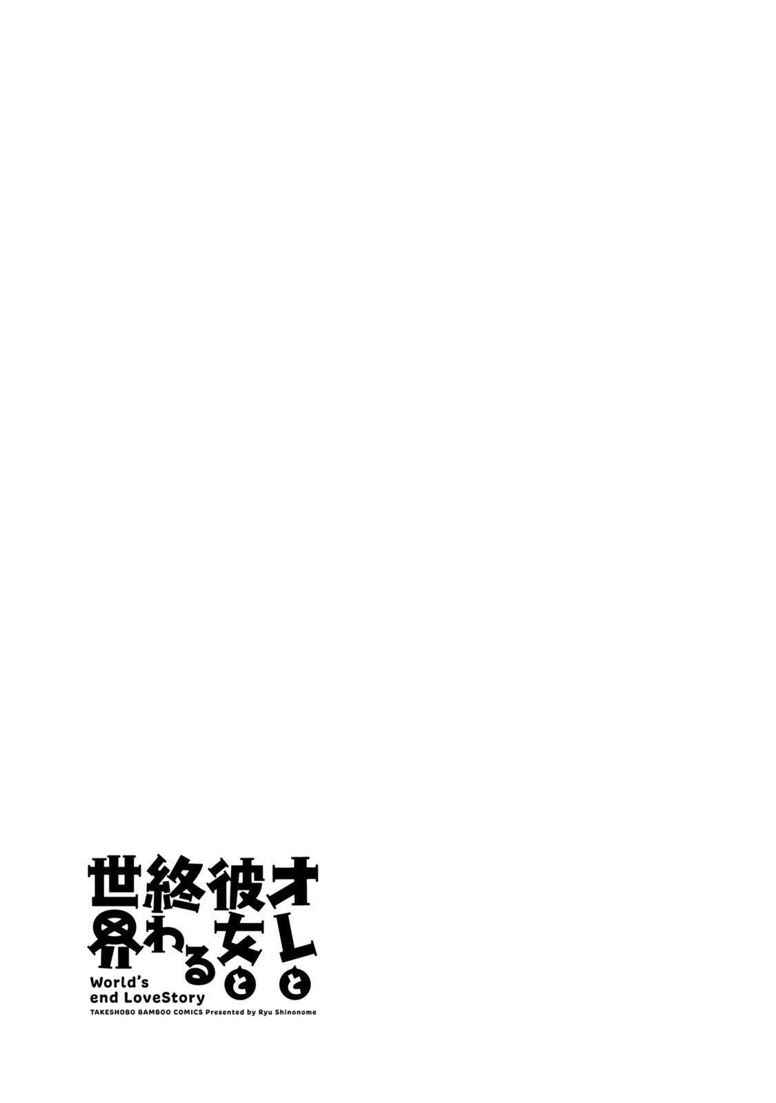 [Shinonome Ryu] Ore to Kanojo to Owaru Sekai - World's end LoveStory ch.1-9 [Chinese] [爱弹幕汉化组] [Digital] 128