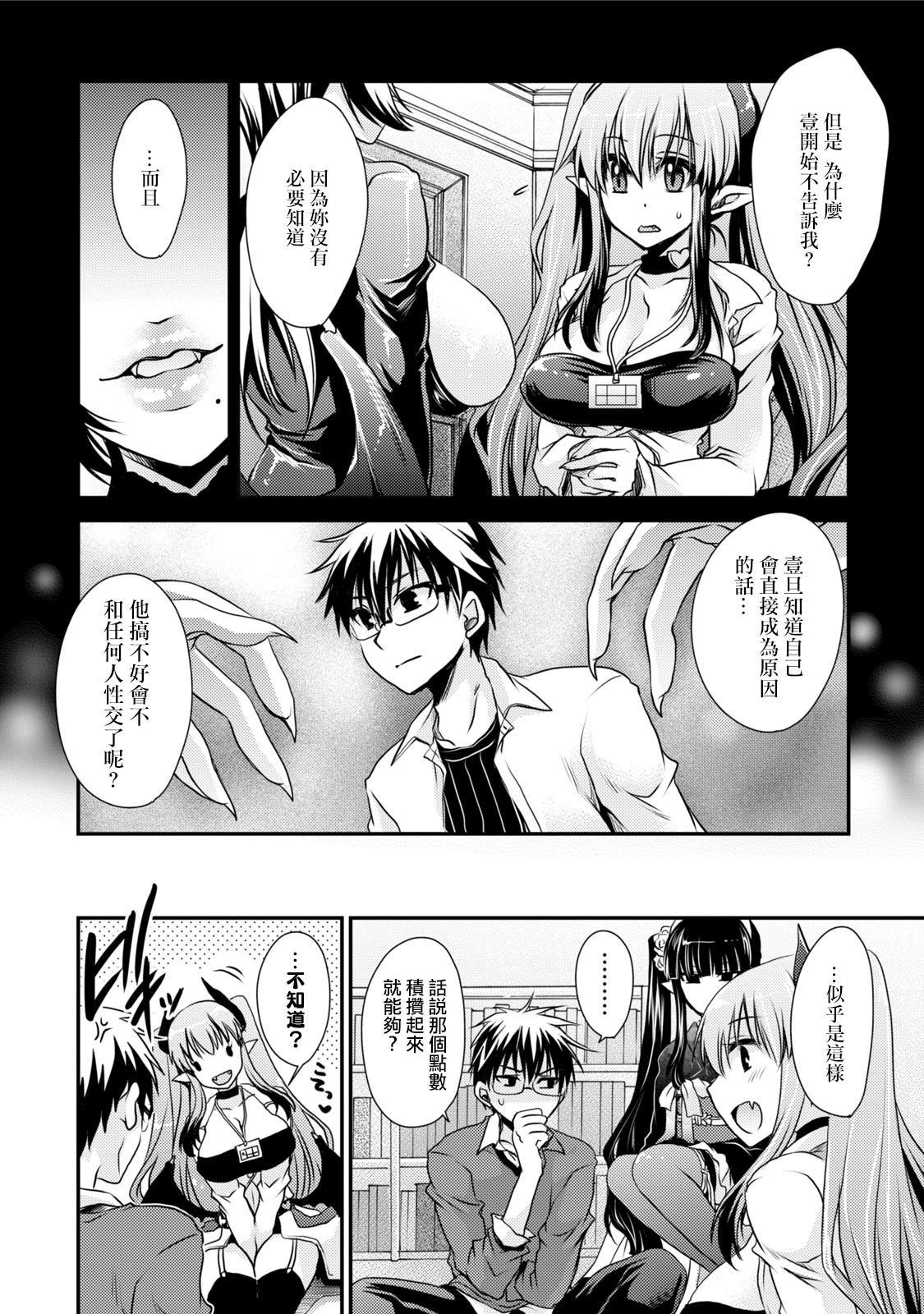 [Shinonome Ryu] Ore to Kanojo to Owaru Sekai - World's end LoveStory ch.1-9 [Chinese] [爱弹幕汉化组] [Digital] 137