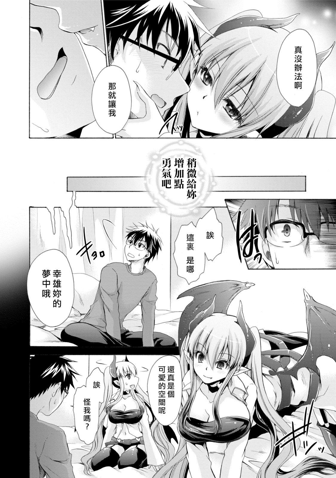 [Shinonome Ryu] Ore to Kanojo to Owaru Sekai - World's end LoveStory ch.1-9 [Chinese] [爱弹幕汉化组] [Digital] 13