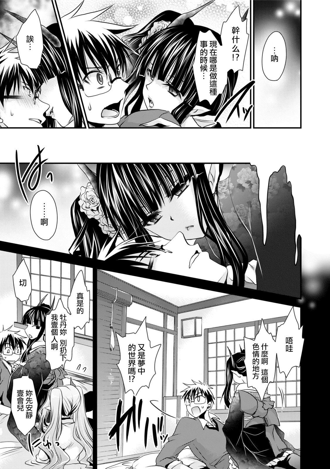 [Shinonome Ryu] Ore to Kanojo to Owaru Sekai - World's end LoveStory ch.1-9 [Chinese] [爱弹幕汉化组] [Digital] 140