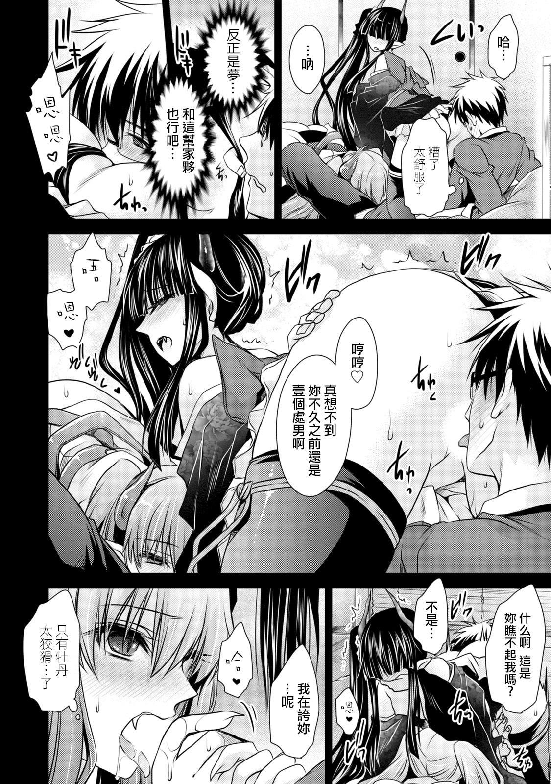 [Shinonome Ryu] Ore to Kanojo to Owaru Sekai - World's end LoveStory ch.1-9 [Chinese] [爱弹幕汉化组] [Digital] 143