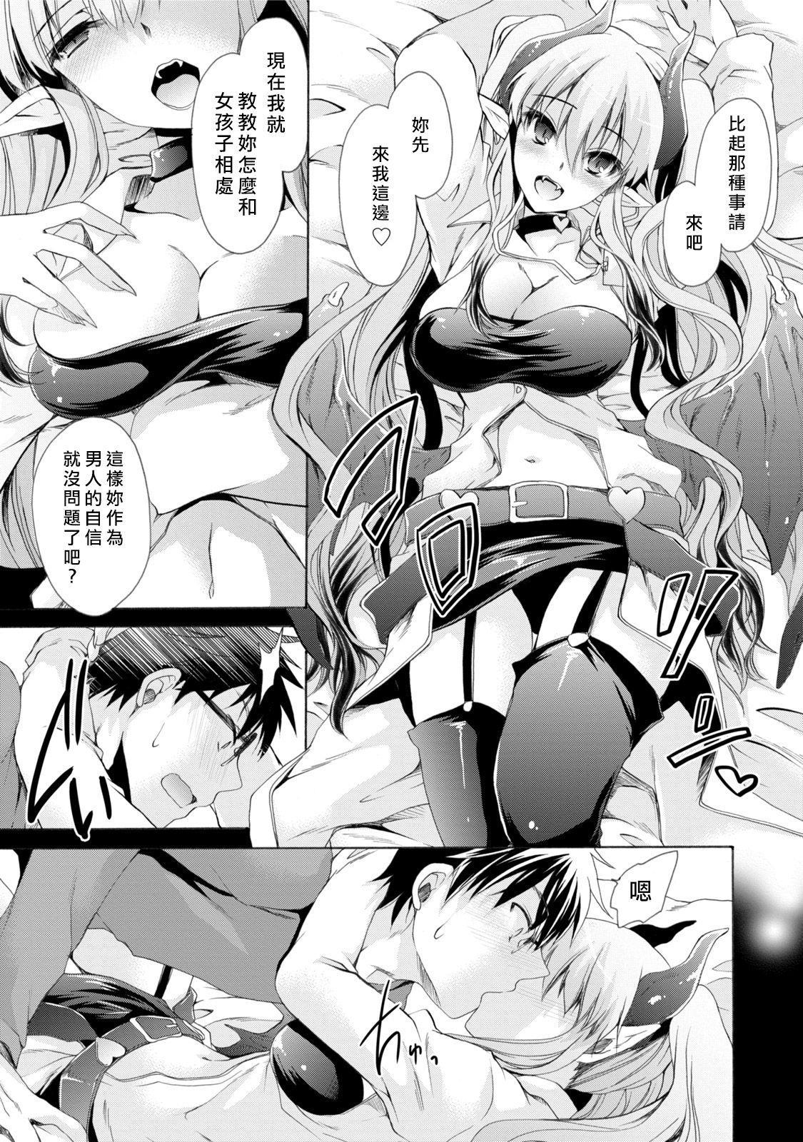 [Shinonome Ryu] Ore to Kanojo to Owaru Sekai - World's end LoveStory ch.1-9 [Chinese] [爱弹幕汉化组] [Digital] 14