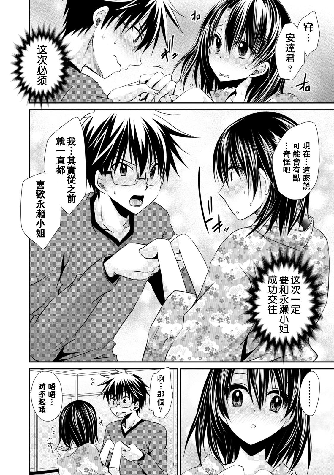 [Shinonome Ryu] Ore to Kanojo to Owaru Sekai - World's end LoveStory ch.1-9 [Chinese] [爱弹幕汉化组] [Digital] 167