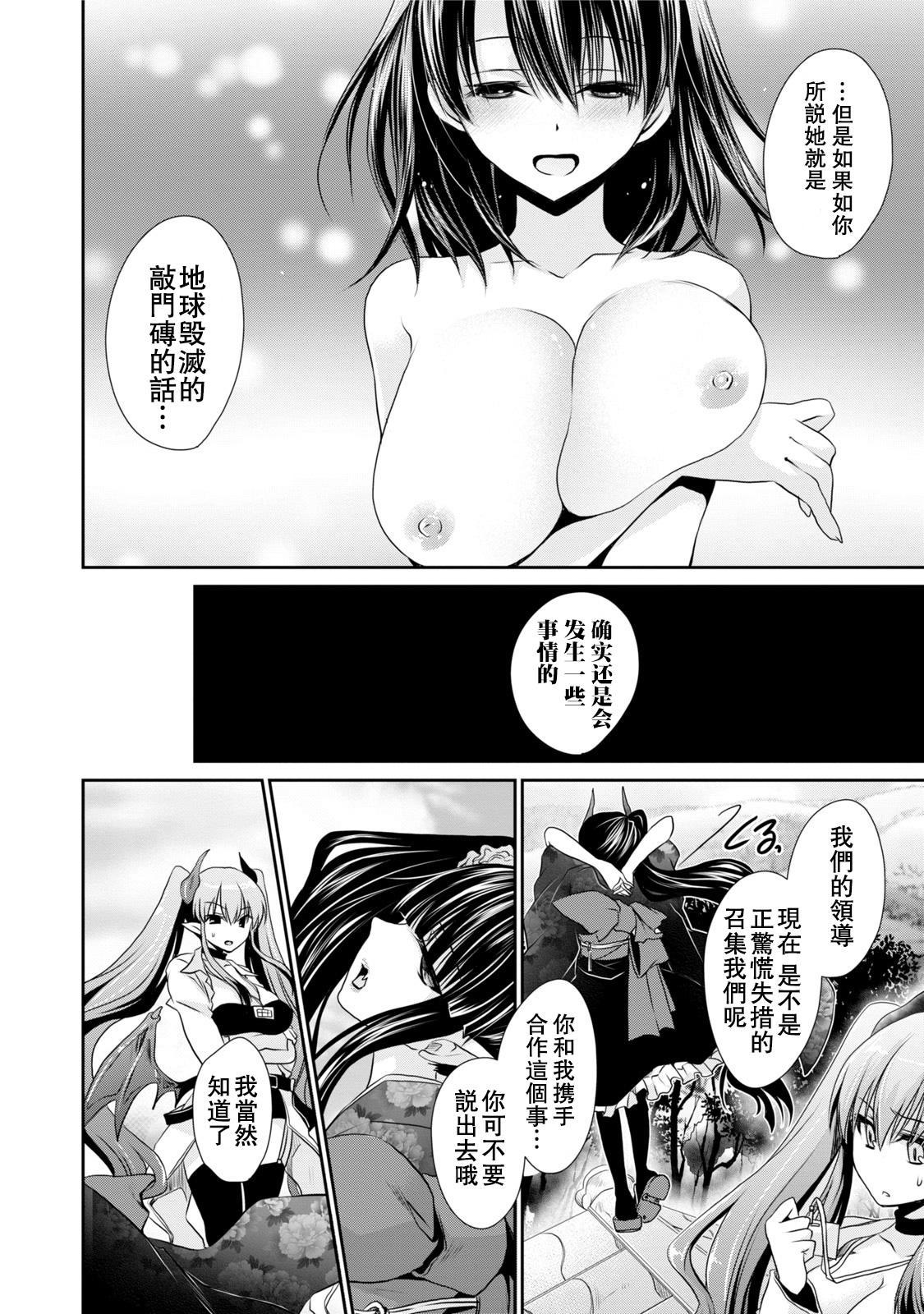 [Shinonome Ryu] Ore to Kanojo to Owaru Sekai - World's end LoveStory ch.1-9 [Chinese] [爱弹幕汉化组] [Digital] 187