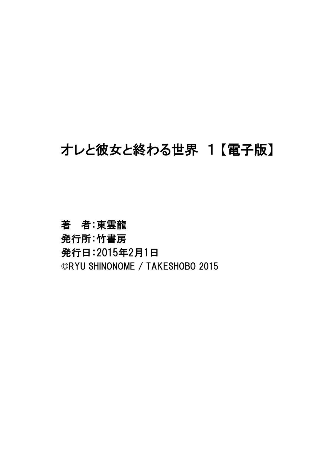 [Shinonome Ryu] Ore to Kanojo to Owaru Sekai - World's end LoveStory ch.1-9 [Chinese] [爱弹幕汉化组] [Digital] 195
