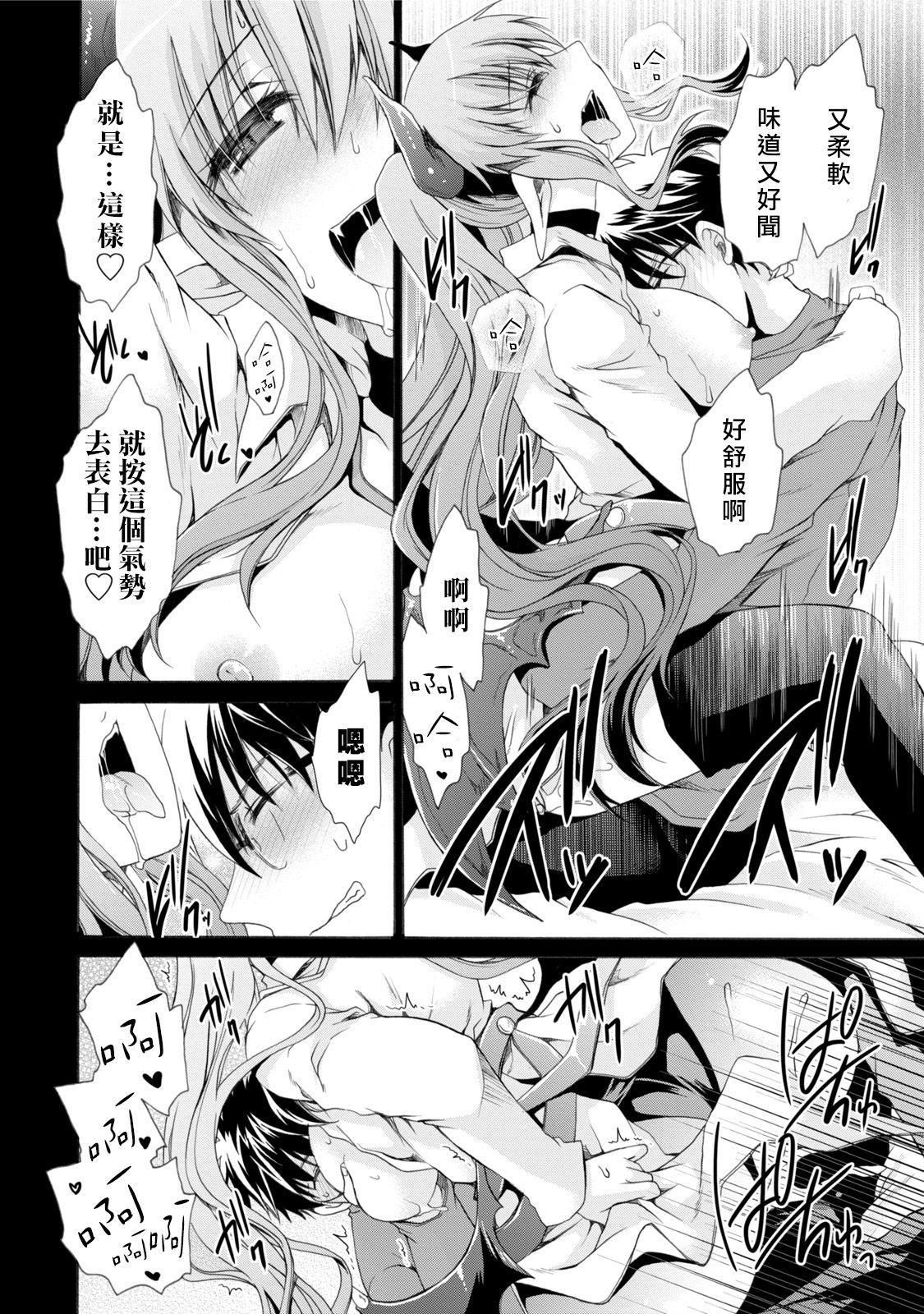 [Shinonome Ryu] Ore to Kanojo to Owaru Sekai - World's end LoveStory ch.1-9 [Chinese] [爱弹幕汉化组] [Digital] 21