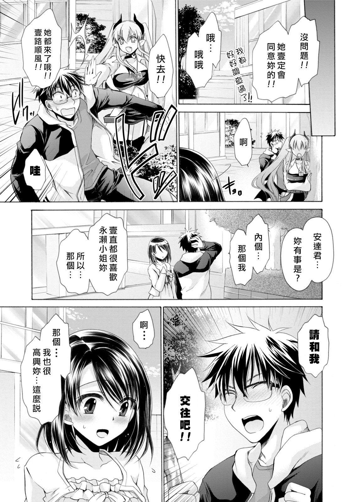 [Shinonome Ryu] Ore to Kanojo to Owaru Sekai - World's end LoveStory ch.1-9 [Chinese] [爱弹幕汉化组] [Digital] 24