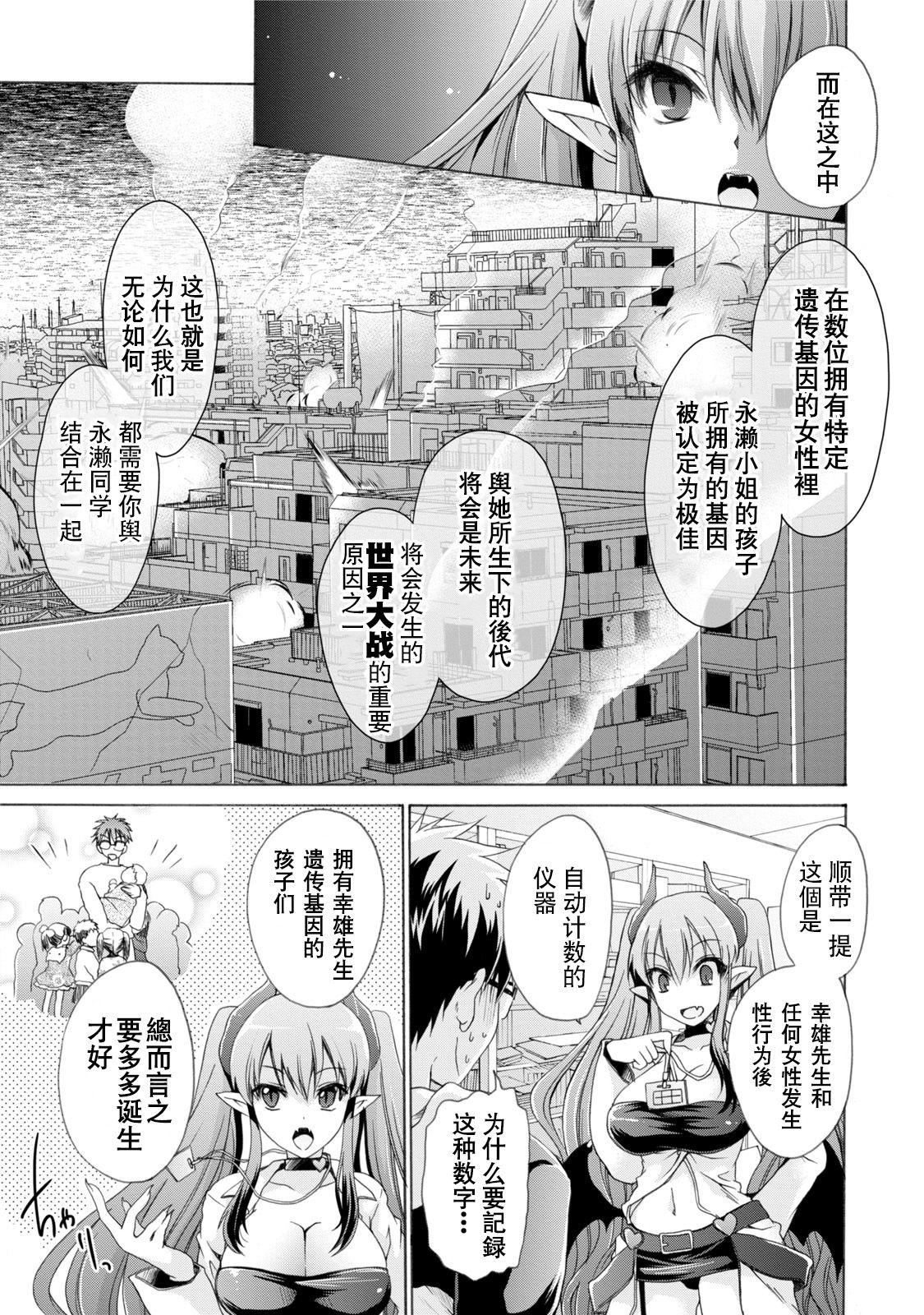 [Shinonome Ryu] Ore to Kanojo to Owaru Sekai - World's end LoveStory ch.1-9 [Chinese] [爱弹幕汉化组] [Digital] 32