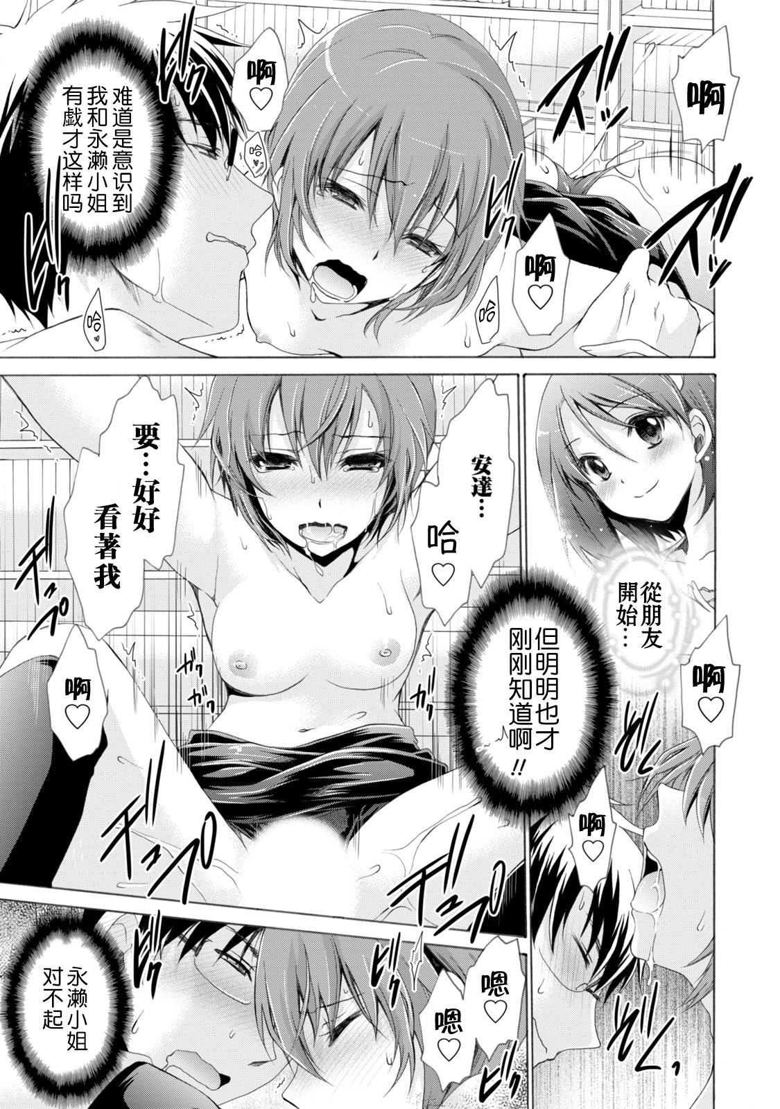 [Shinonome Ryu] Ore to Kanojo to Owaru Sekai - World's end LoveStory ch.1-9 [Chinese] [爱弹幕汉化组] [Digital] 42
