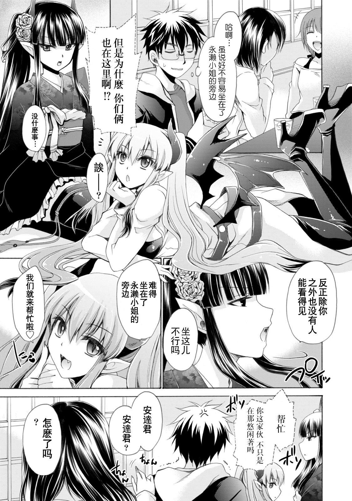 [Shinonome Ryu] Ore to Kanojo to Owaru Sekai - World's end LoveStory ch.1-9 [Chinese] [爱弹幕汉化组] [Digital] 54