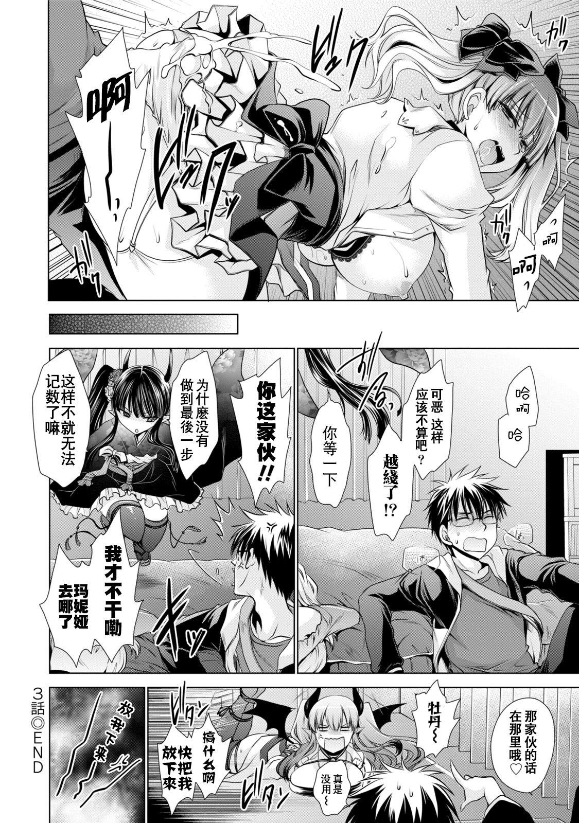 [Shinonome Ryu] Ore to Kanojo to Owaru Sekai - World's end LoveStory ch.1-9 [Chinese] [爱弹幕汉化组] [Digital] 65