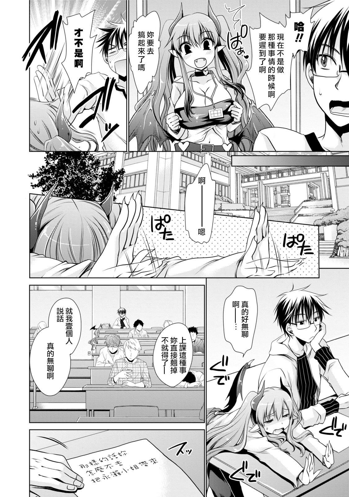 [Shinonome Ryu] Ore to Kanojo to Owaru Sekai - World's end LoveStory ch.1-9 [Chinese] [爱弹幕汉化组] [Digital] 71