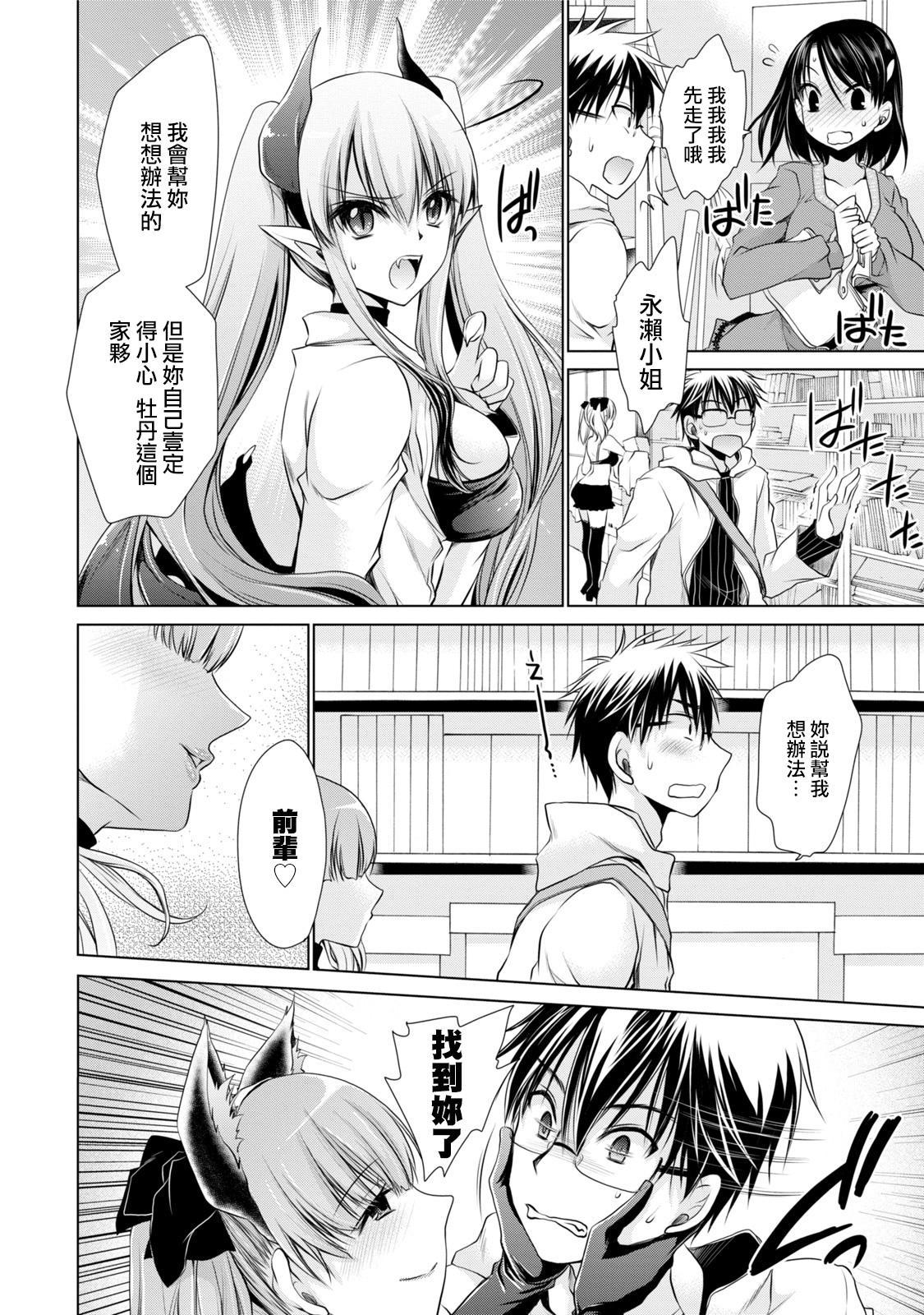 [Shinonome Ryu] Ore to Kanojo to Owaru Sekai - World's end LoveStory ch.1-9 [Chinese] [爱弹幕汉化组] [Digital] 77