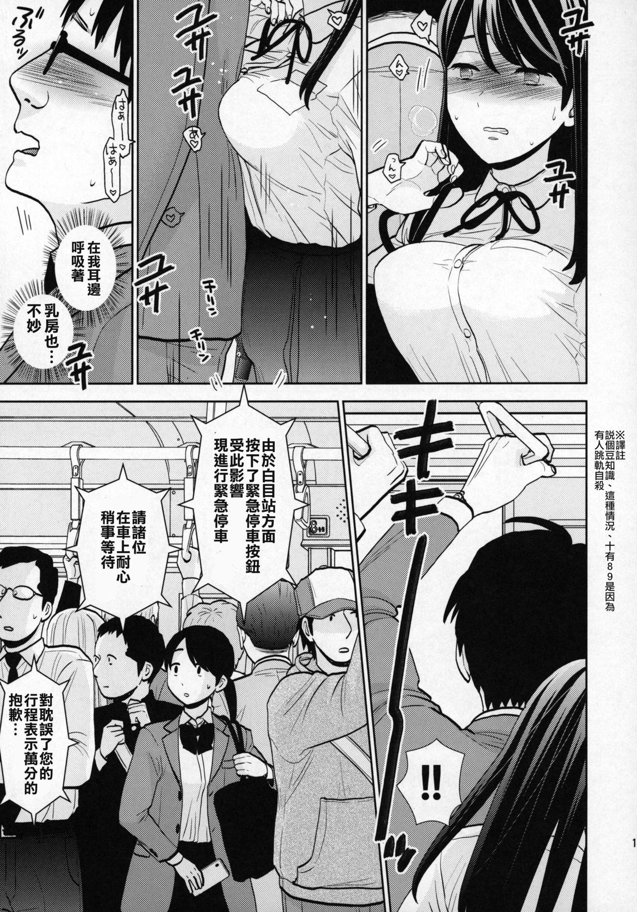 Kyodou Fushin Joshi 11