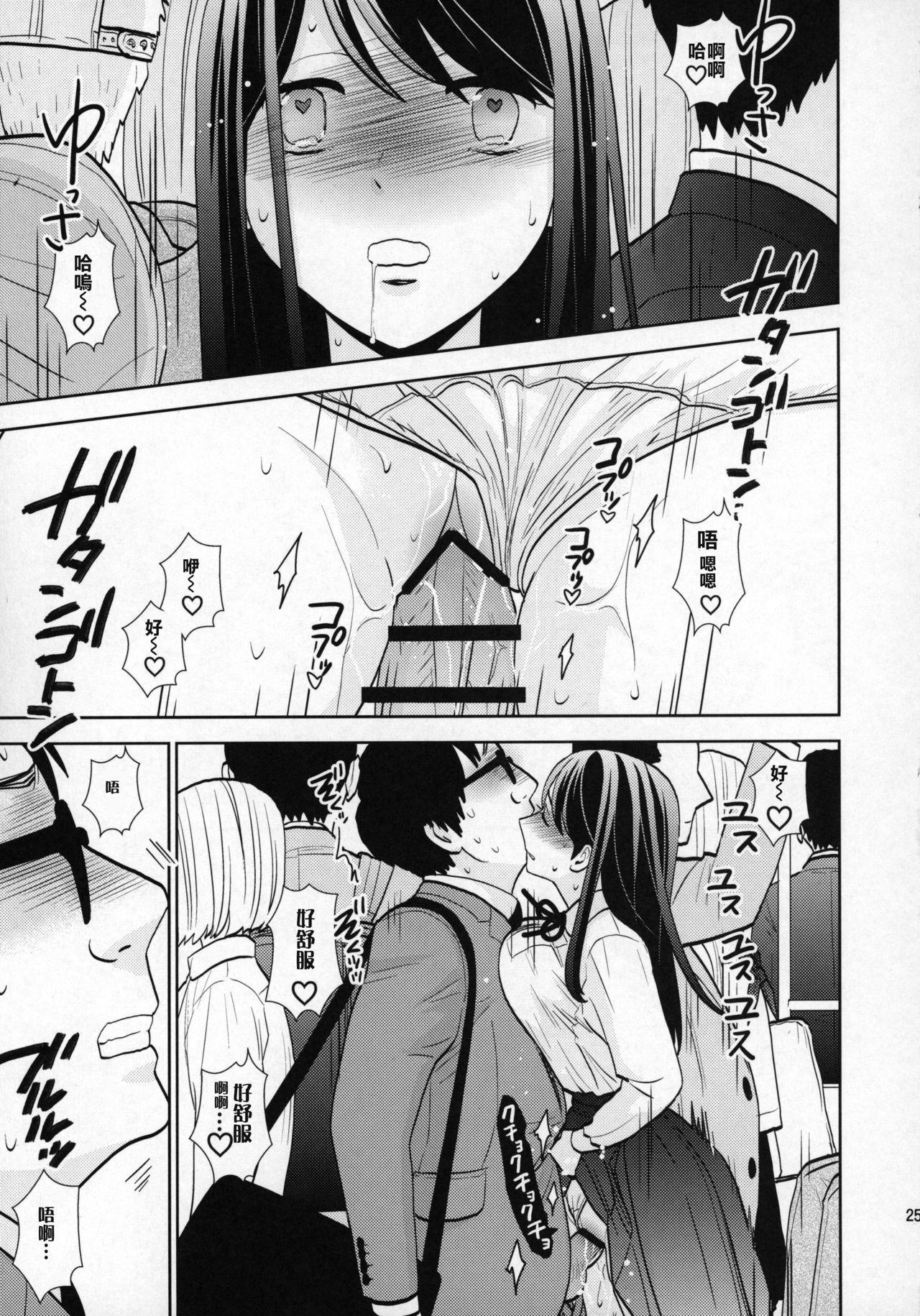 Kyodou Fushin Joshi 23