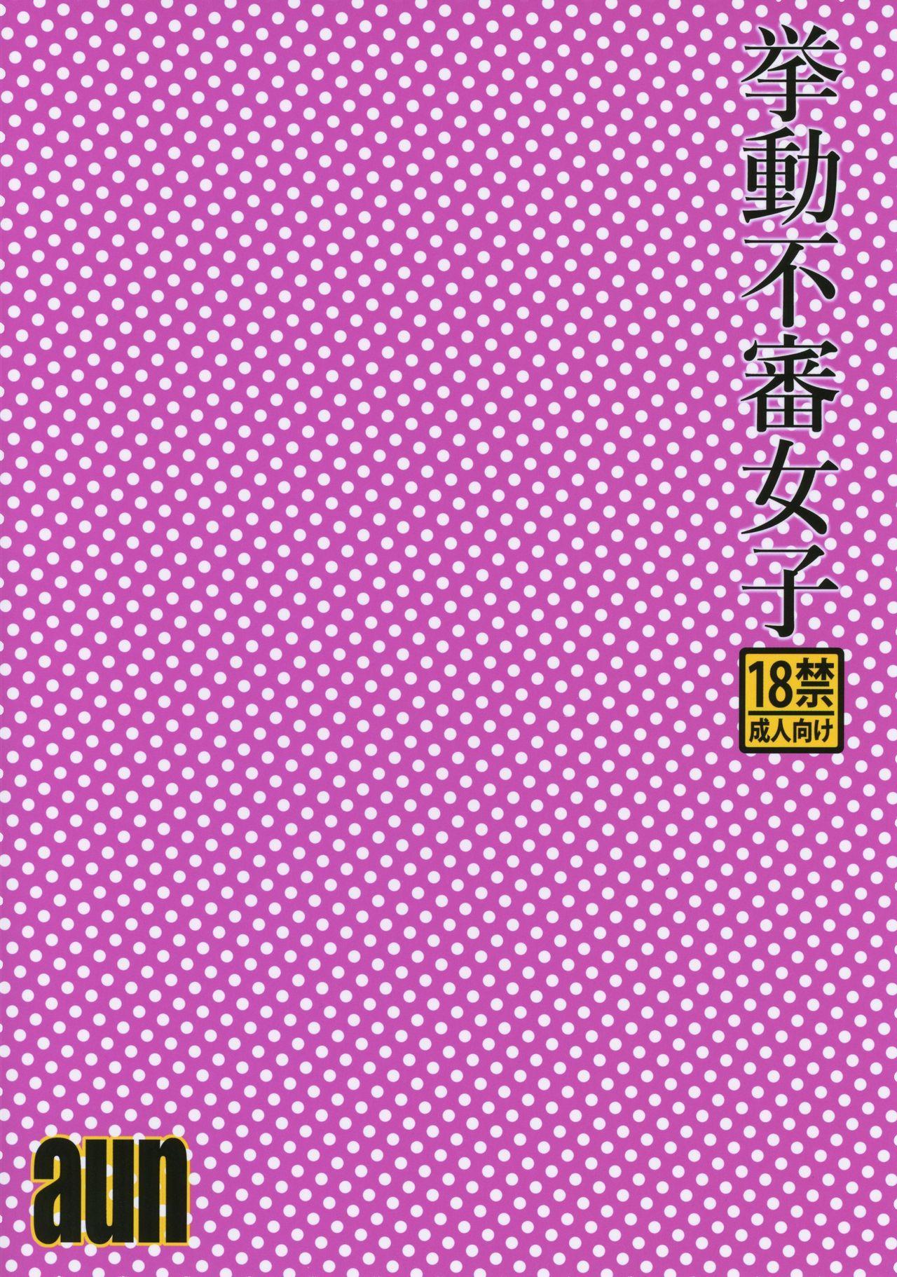 Kyodou Fushin Joshi 27
