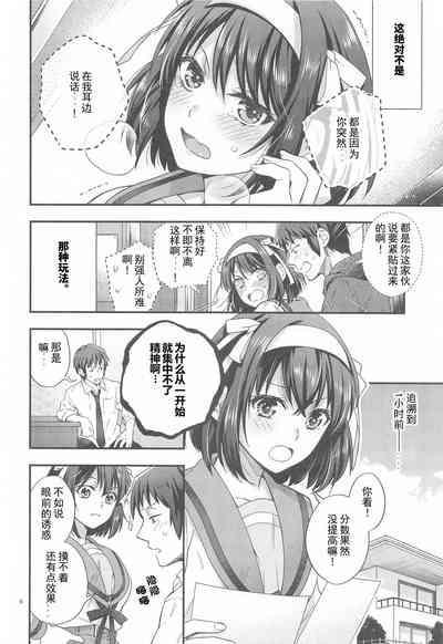 Haruhi wa Oazuke Sasete Mitai!! Enchousen - She wants him to exercise restraint!! 6