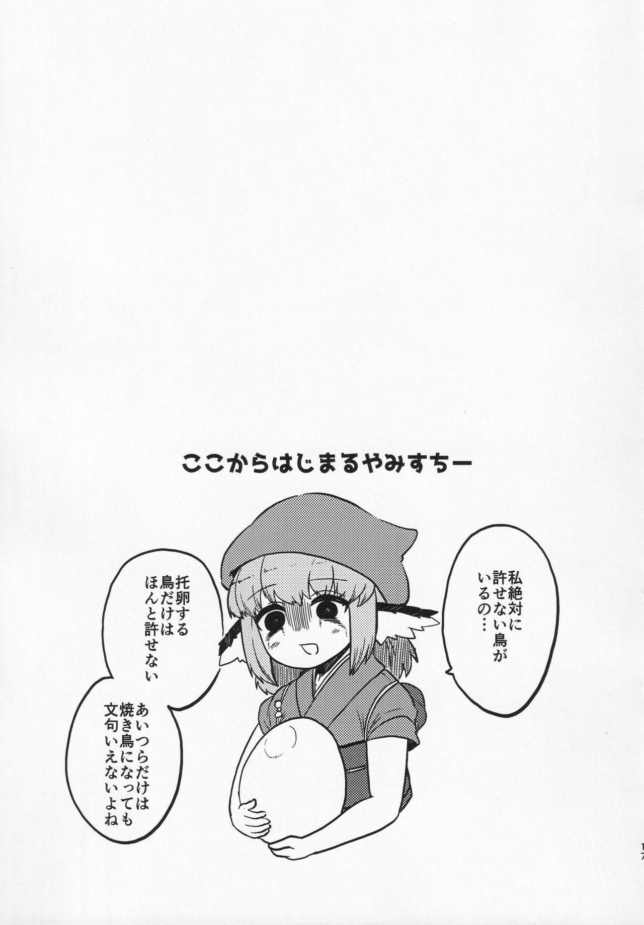Sukebe na Gensou Shoujo Syuu 15