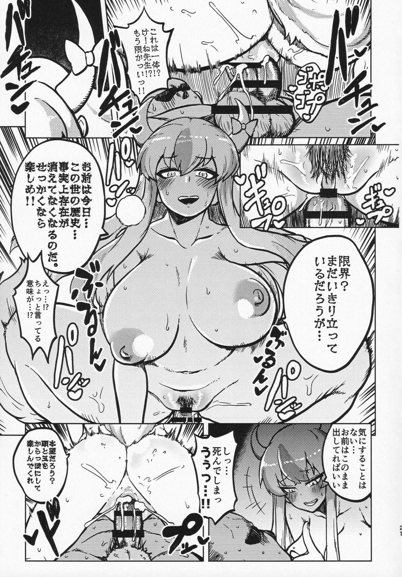 Sukebe na Gensou Shoujo Syuu 19