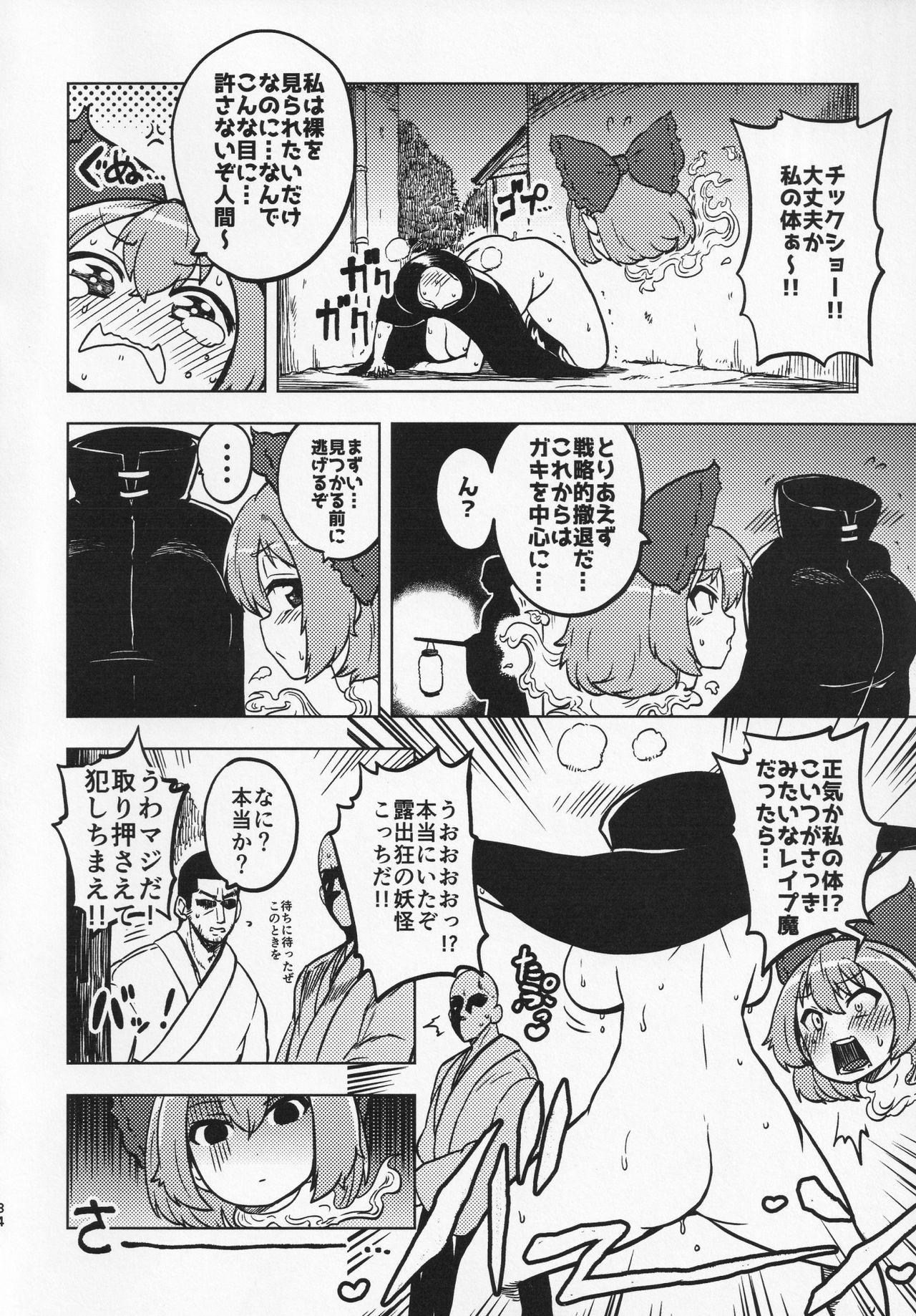 Sukebe na Gensou Shoujo Syuu 32
