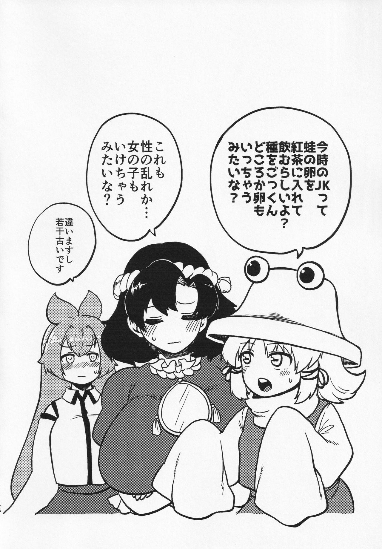 Sukebe na Gensou Shoujo Syuu 44