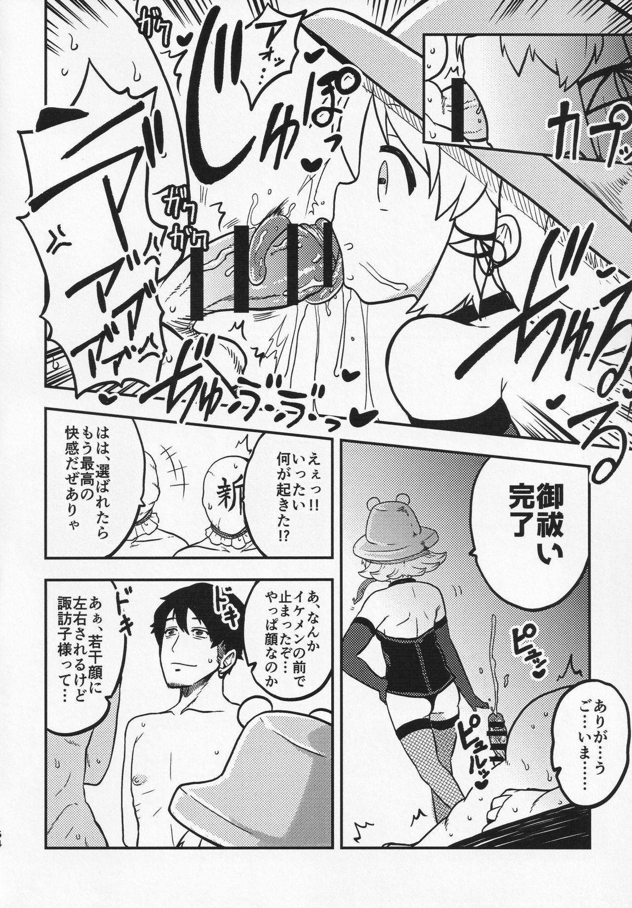 Sukebe na Gensou Shoujo Syuu 52
