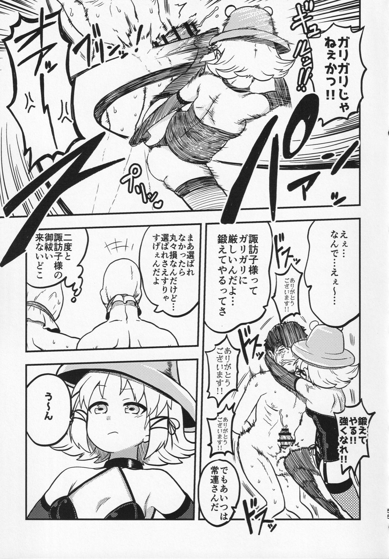 Sukebe na Gensou Shoujo Syuu 53