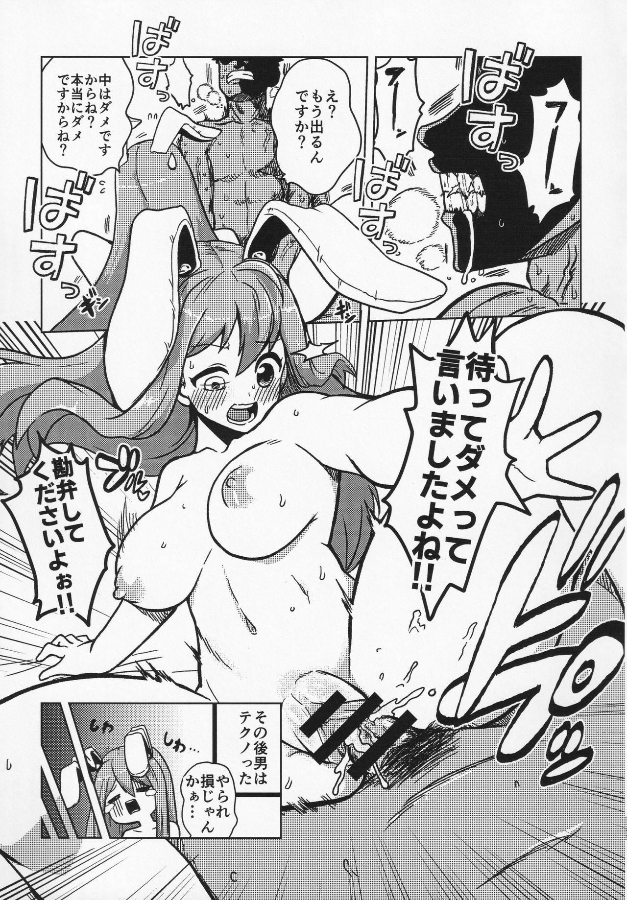 Sukebe na Gensou Shoujo Syuu 5