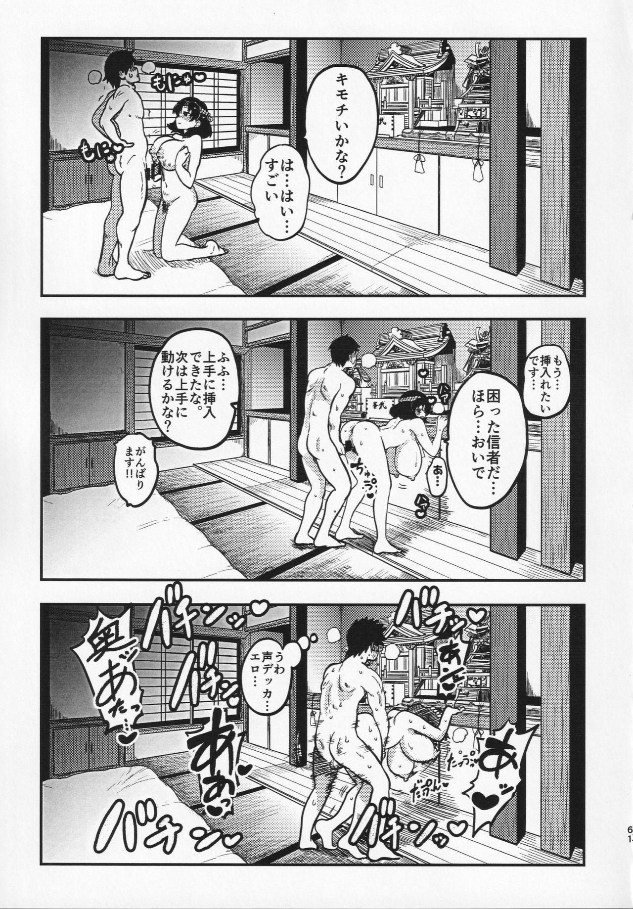Sukebe na Gensou Shoujo Syuu 59
