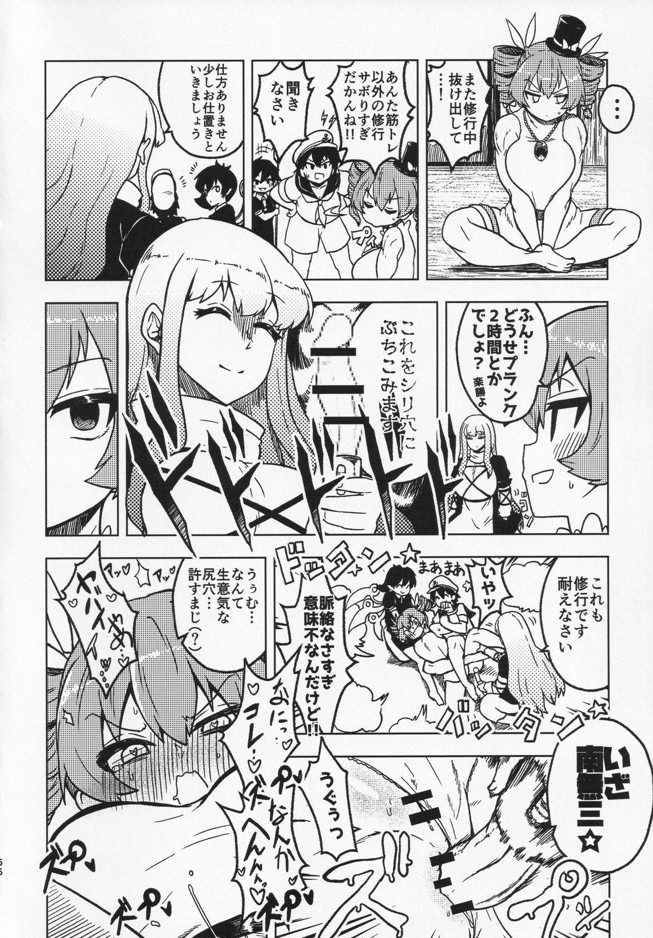 Sukebe na Gensou Shoujo Syuu 64
