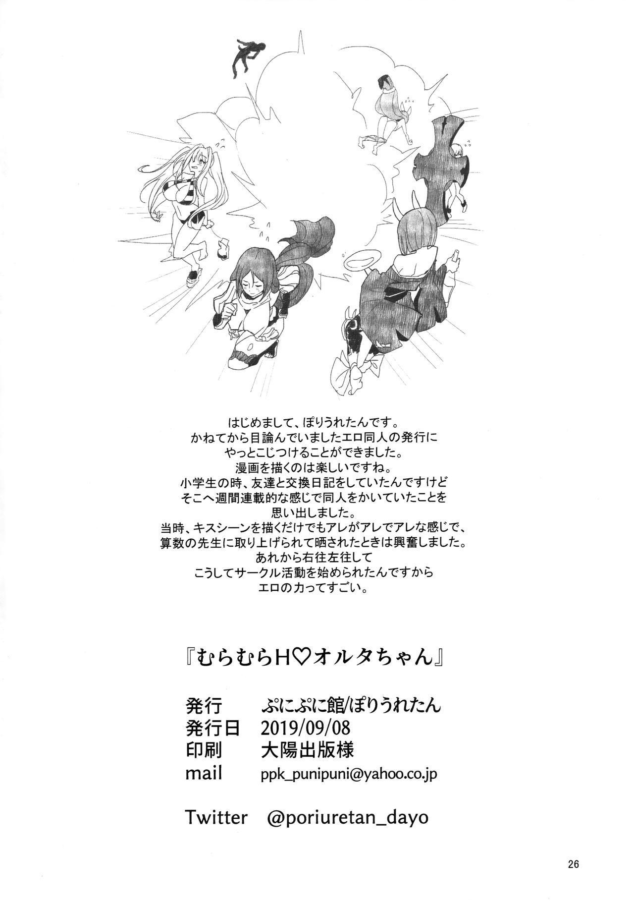 (CT34) [Punipunikan (Poriuretan)] Muramura H Alter-chan | Horny and Dirty Alter-chan (Fate/Grand Order) [English] [Nisor] 24