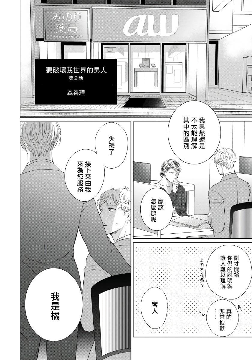 Ore no Sekai o Hakai Suru Otoko  | 要破坏我世界的男人 1 -2 34