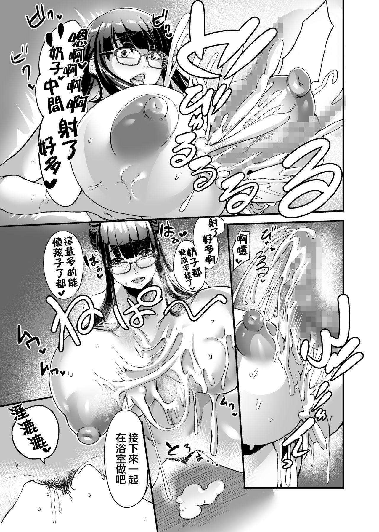 Mine-chan to no Nandemonai Dosukebe na Nichijou Ch. 3 13