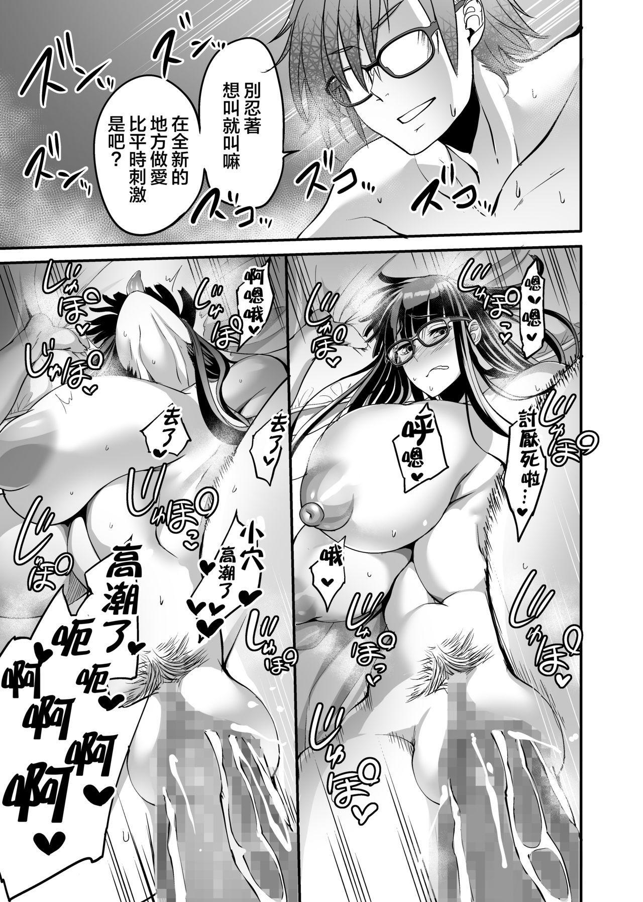 Mine-chan to no Nandemonai Dosukebe na Nichijou Ch. 3 19