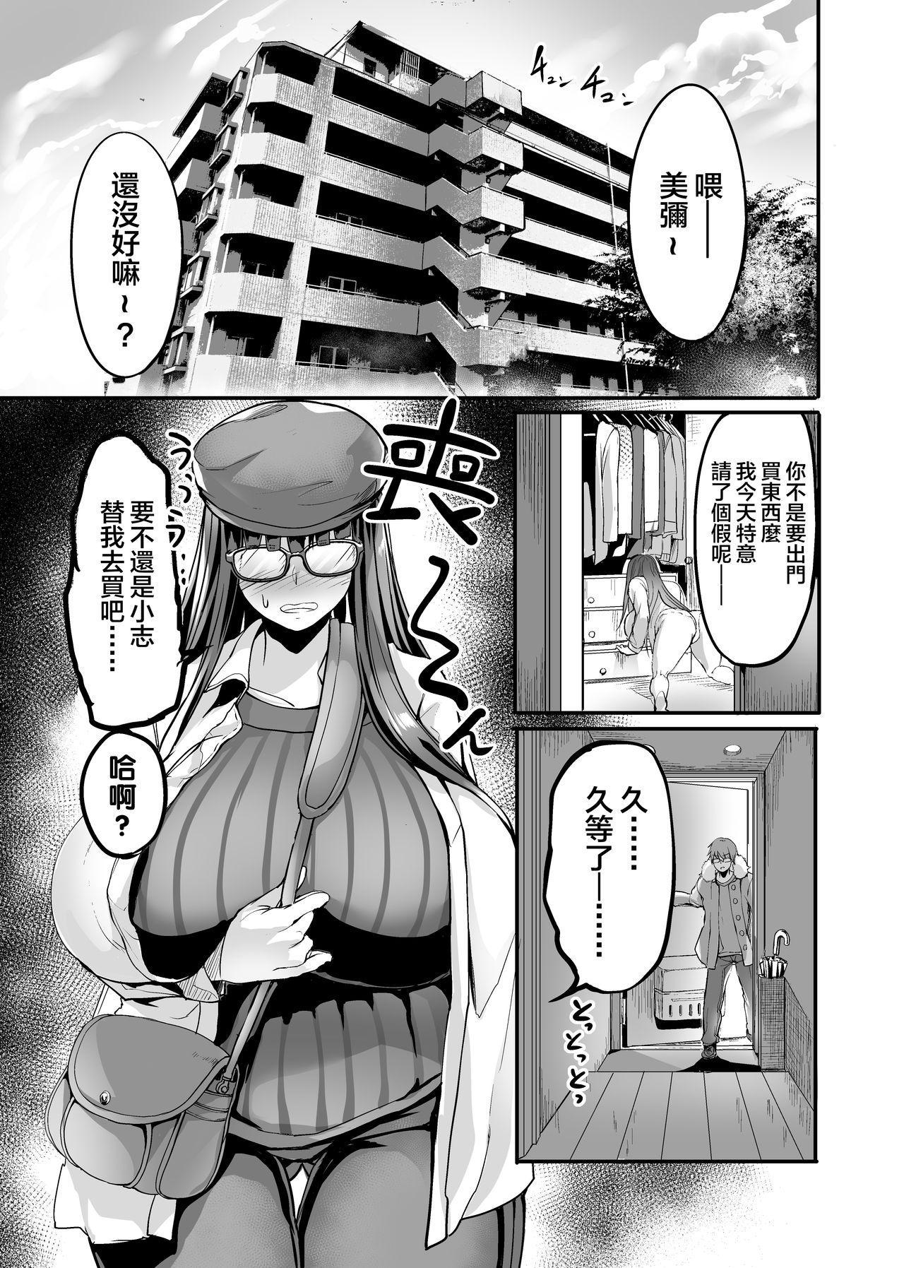 Mine-chan to no Nandemonai Dosukebe na Nichijou Ch. 3 3