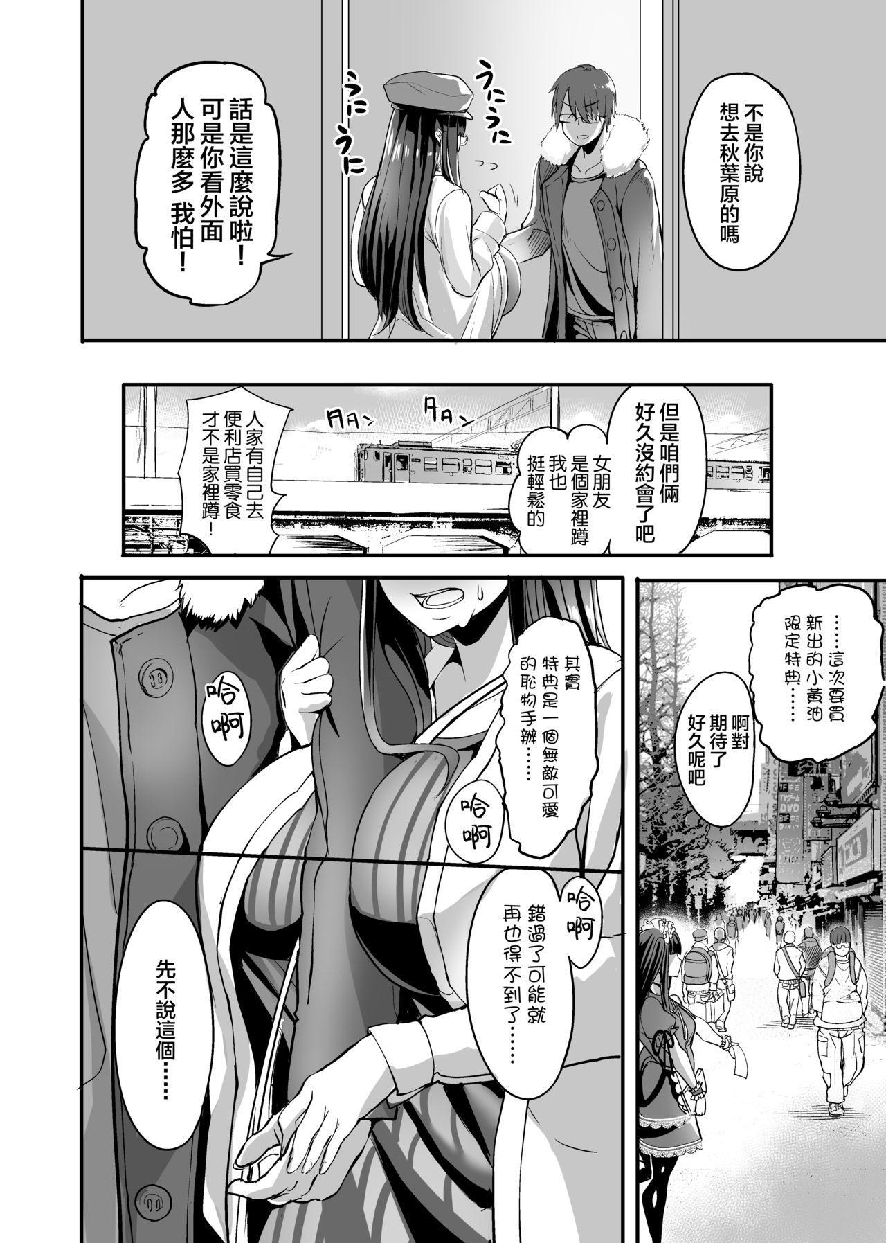 Mine-chan to no Nandemonai Dosukebe na Nichijou Ch. 3 4