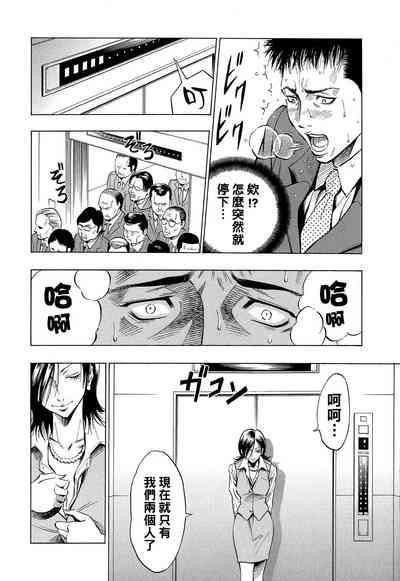 エレベーター・ドリーム(Chinese) 9