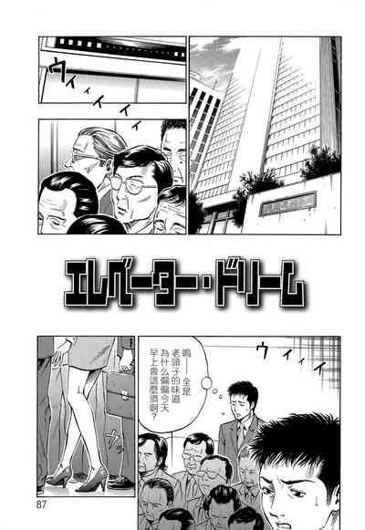 エレベーター・ドリーム(Chinese) 0