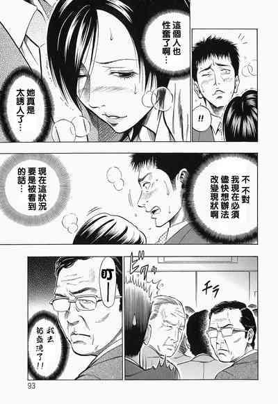 エレベーター・ドリーム(Chinese) 6